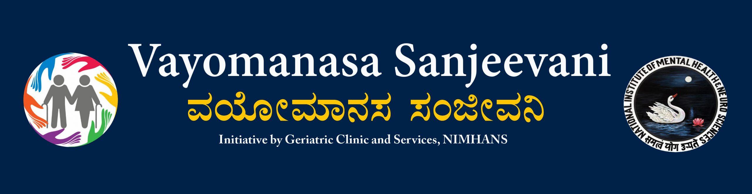 Vayomanasa Sanjeevani